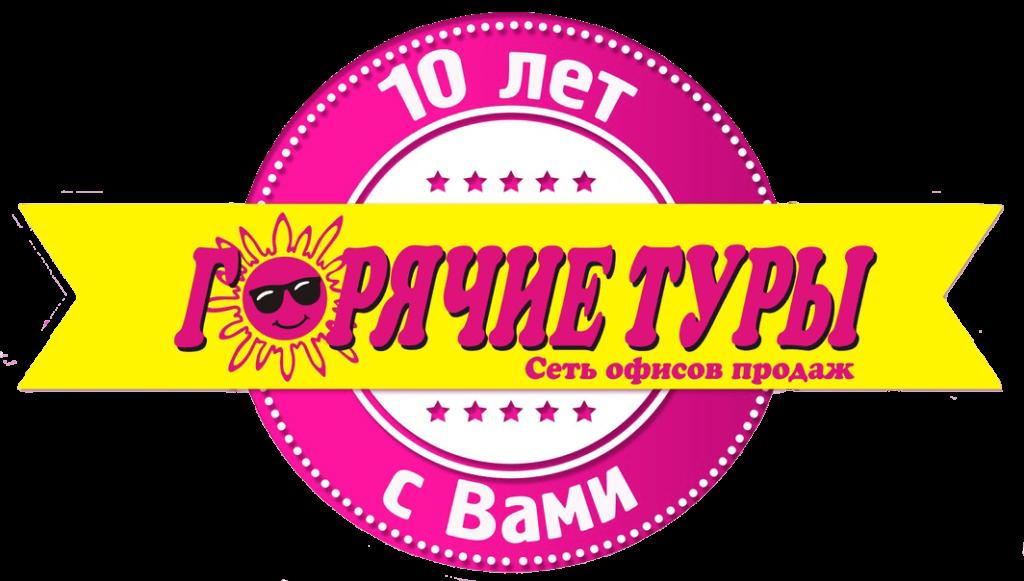 Логотип 2020 горячие туры шахты